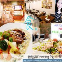 台北市美食 餐廳 異國料理 義式料理 Dancing Pig 豬跳舞小餐館 照片