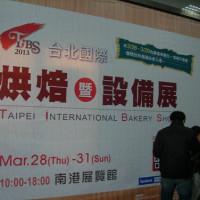 台北市休閒旅遊 景點 展覽館 南港展覽館 照片