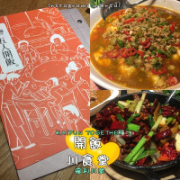 台北市美食 餐廳 中式料理 台菜 開飯川食堂(京站店) 照片