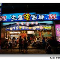 新北市美食 餐廳 中式料理 熱炒、快炒 生猛活海鮮(板橋店) 照片