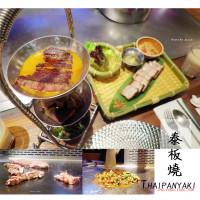 台北市美食 餐廳 異國料理 泰式料理 泰板燒Thaipanyaki(信義店) 照片