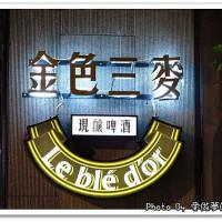 台中市美食 餐廳 飲酒 金色三麥(台中勤美誠品店) 照片