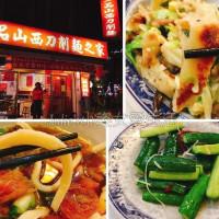 台北市美食 餐廳 中式料理 麵食點心 一品山西刀削麵之家 (永康店) 照片