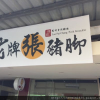 台北市 美食 餐廳 中式料理 小吃 老牌張豬腳飯 照片