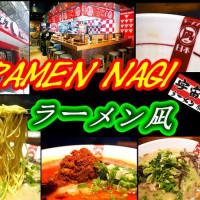台北市美食 餐廳 異國料理 日式料理 豚骨拉麵ラーメン凪Nagi (忠孝店) 照片