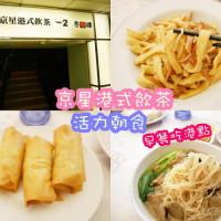 台北市美食 餐廳 中式料理 粵菜、港式飲茶 京星港式飲茶 (忠孝店) 照片