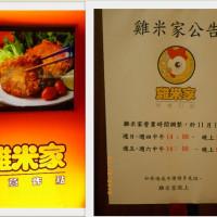 松葉牡丹在雞米家創意炸點 pic_id=249222