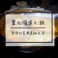 台北市美食 餐廳 火鍋 涮涮鍋 聚北海道昆布鍋 (台北南京東店) 照片