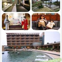 新北市休閒旅遊 住宿 溫泉飯店 陽明山天籟渡假酒店 (新北市旅館016號) 照片