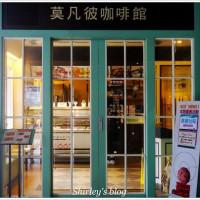 台北市美食 餐廳 咖啡、茶 咖啡館 莫凡彼咖啡館 Mövenpick Café (台北臺大店) 照片