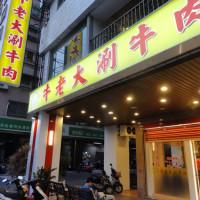 高雄市美食 餐廳 火鍋 涮涮鍋 高雄牛老大涮牛肉(總店) 照片