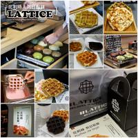 新北市美食 餐廳 烘焙 蛋糕西點 Lattice列日鬆餅 照片
