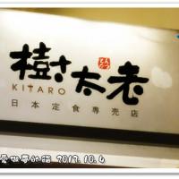 台中市美食 餐廳 異國料理 日式料理 樹太老日本定食專賣店 (中港愛買店) 照片