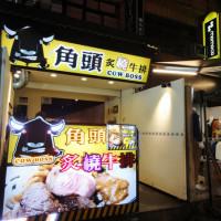 台北市美食 餐廳 異國料理 美式料理 角頭炙燒牛排 (臨江店) 照片