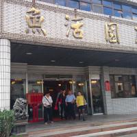 桃園市美食 餐廳 中式料理 台菜 石園活魚餐廳 (磊園總店) 照片