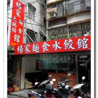 新北市美食 餐廳 中式料理 台菜 楊家麵食水餃館 照片