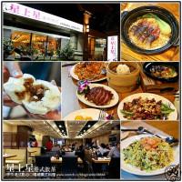 新北市美食 餐廳 中式料理 粵菜、港式飲茶 星上星港式飲茶 (中和環球店) 照片