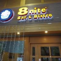 新北市美食 餐廳 異國料理 美式料理 8nite美墨式餐廳 照片