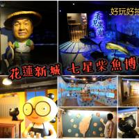 花蓮縣休閒旅遊 景點 觀光工廠 七星柴魚博物館 照片