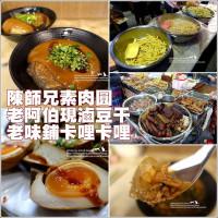 桃園市美食 餐廳 中式料理 中式料理其他 老阿伯現滷豆干 照片