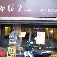 台北市美食 餐廳 中式料理 中式料理其他 御膳煲養生雞湯館 照片