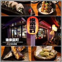 新北市美食 餐廳 異國料理 日式料理 後樂園町日式居酒屋 照片