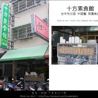 台中市美食 餐廳 素食 素食 十方蔬食館 照片