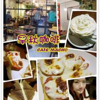 台北市美食 餐廳 咖啡、茶 咖啡館 早秋咖啡 照片