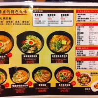 台北市美食 餐廳 異國料理 日式料理 一騎拉麵 (中山本店) 照片