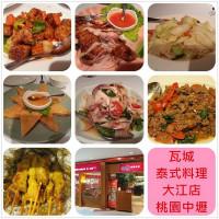 桃園市美食 餐廳 異國料理 泰式料理 瓦城泰國料理(中壢大江店) 照片