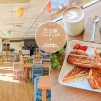 新北市美食 餐廳 咖啡、茶 咖啡館 白日夢Tea & Café 照片