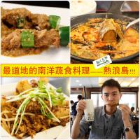 台中市美食 餐廳 異國料理 南洋料理 熱浪島南洋蔬食茶堂 (大墩店) 照片