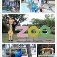 台南市休閒旅遊 景點 動物園 頑皮世界野生動物園Wanpi World Safari Zoo 照片