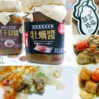 澎湖縣美食 餐廳 零食特產 零食特產 郭家賜福牡蠣醬 照片