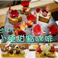 台中市美食 餐廳 咖啡、茶 咖啡館 Terrier Sweets 小梗甜點咖啡 照片