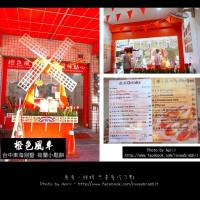 台中市美食 餐廳 飲料、甜品 飲料、甜品其他 橙色風車 照片