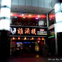 台中市美食 餐廳 中式料理 雞酒棧 (美村店) 照片