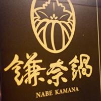 台北市美食 餐廳 火鍋 火鍋其他 鎌奈鍋 照片