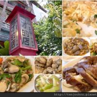 台北市美食 餐廳 中式料理 熱炒、快炒 阿才的店 照片
