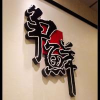 新北市美食 餐廳 異國料理 日式料理 爭鮮迴轉壽司(三重一店) 照片