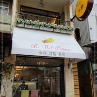 嘉義市美食 餐廳 咖啡、茶 咖啡館 au bel arôme茉莉香氣 照片