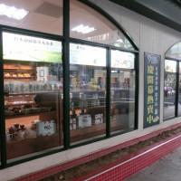 台北市美食 餐廳 中式料理 台菜 育成蕃薯藤 (忠孝庇護工場) 照片