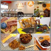 台北市美食 餐廳 零食特產 美達香肉鬆 照片