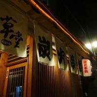 新竹市美食 餐廳 餐廳燒烤 串燒 草堂炭火串燒 照片