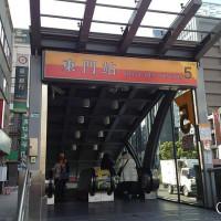 台北市美食 餐廳 飲料、甜品 甜品甜湯 甘味處 麻糬屋 照片
