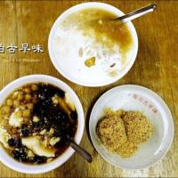台北市美食 餐廳 飲料、甜品 剉冰、豆花 水龜伯古早味 照片