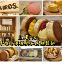 台北市美食 餐廳 飲料、甜品 冰淇淋、優格店 Ha Bros.手路冰淇淋 照片