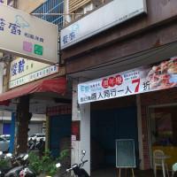 彰化縣美食 餐廳 異國料理 義式料理 藍廚和風洋食 照片