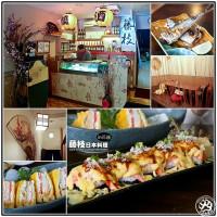 花蓮縣美食 餐廳 異國料理 日式料理 籐枝創意食屋 照片