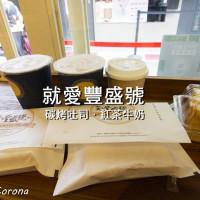 台北市美食 餐廳 中式料理 豐盛號 照片